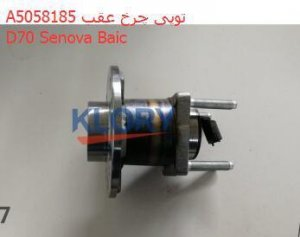 Rear wheel hub senova