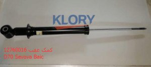 Rear shock absorber senowa