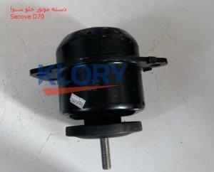 senova front motor handle